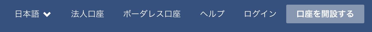 Transferwiseのメニューボタン 口座を開設