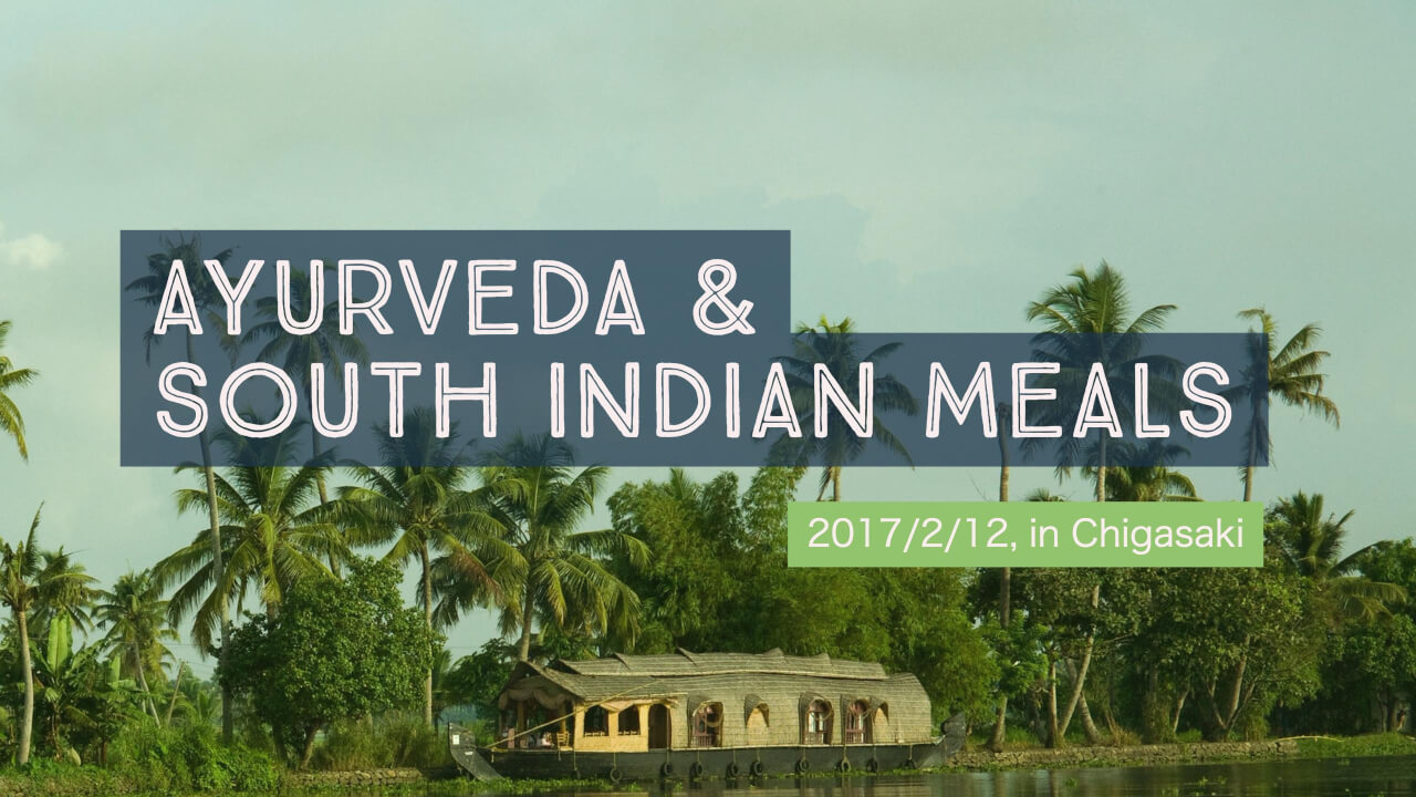 アーユルヴェーダと南インド料理のワークショップ茅ヶ崎