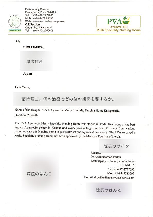 インドビザ申請用にいただいたアーユルヴェーダ病院からの招待状