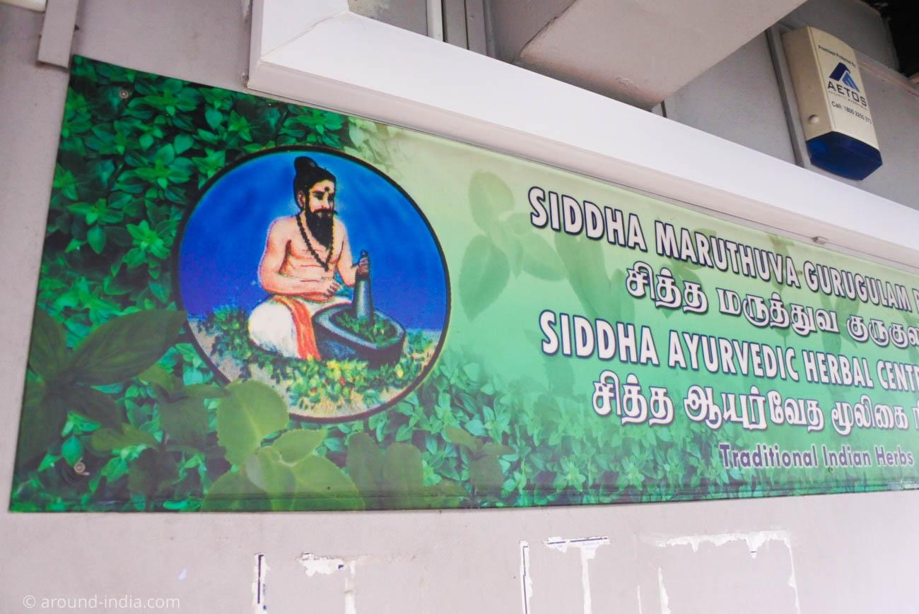 南インドの伝統医学シッダの診療所