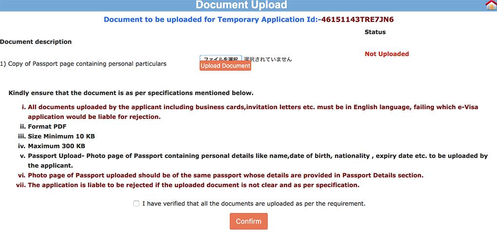 インド 電子ツーリストビザ 書類のアップロード