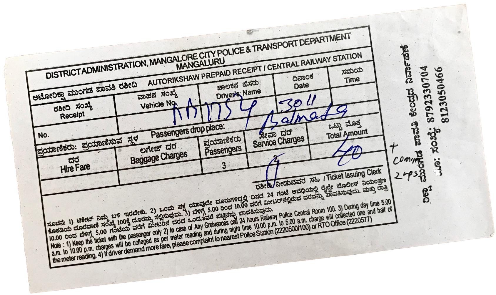 マンガロール駅プリペイドオートリキシャのチケット