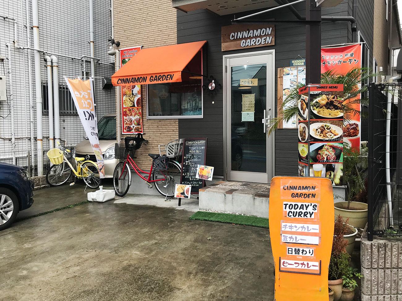 神奈川のスリランカ料理シナモンガーデン