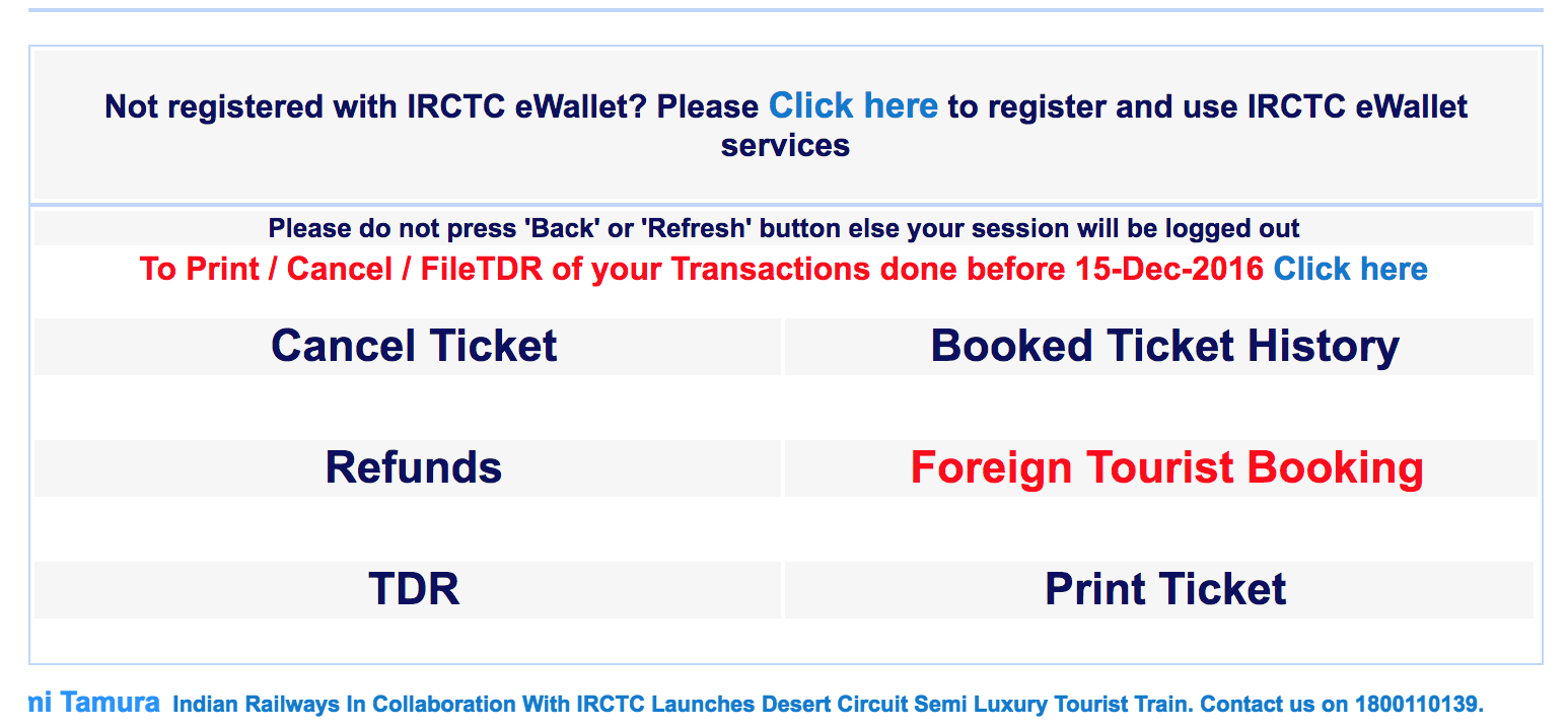 インドの電車予約、外国人枠