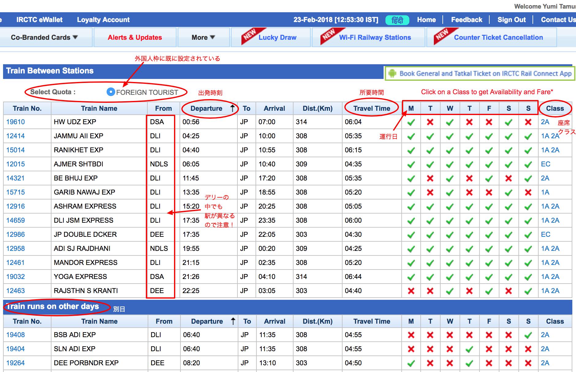 インドの電車予約、デリー・ジャイプール間の検索結果