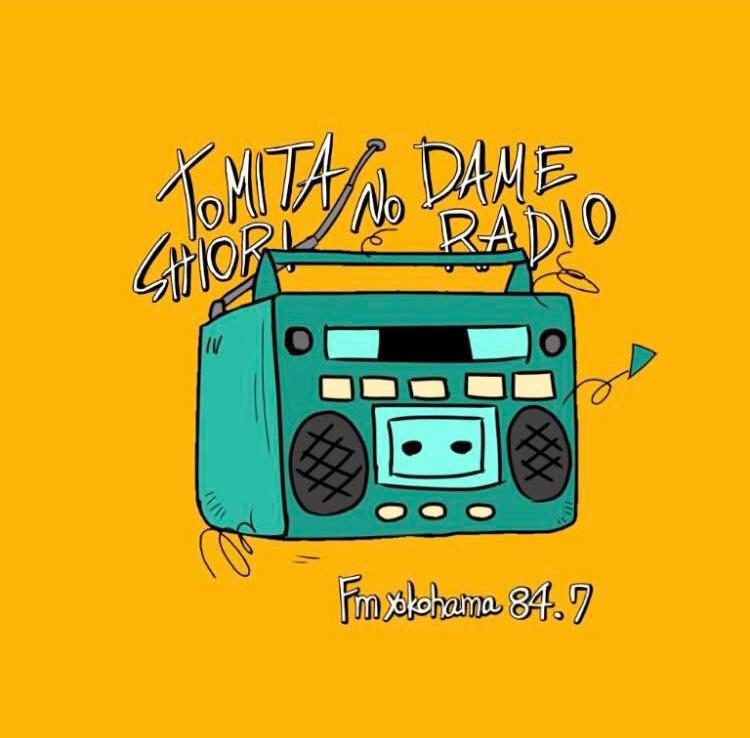 FM YOKOHAMA トミタ栞のだめラジオ