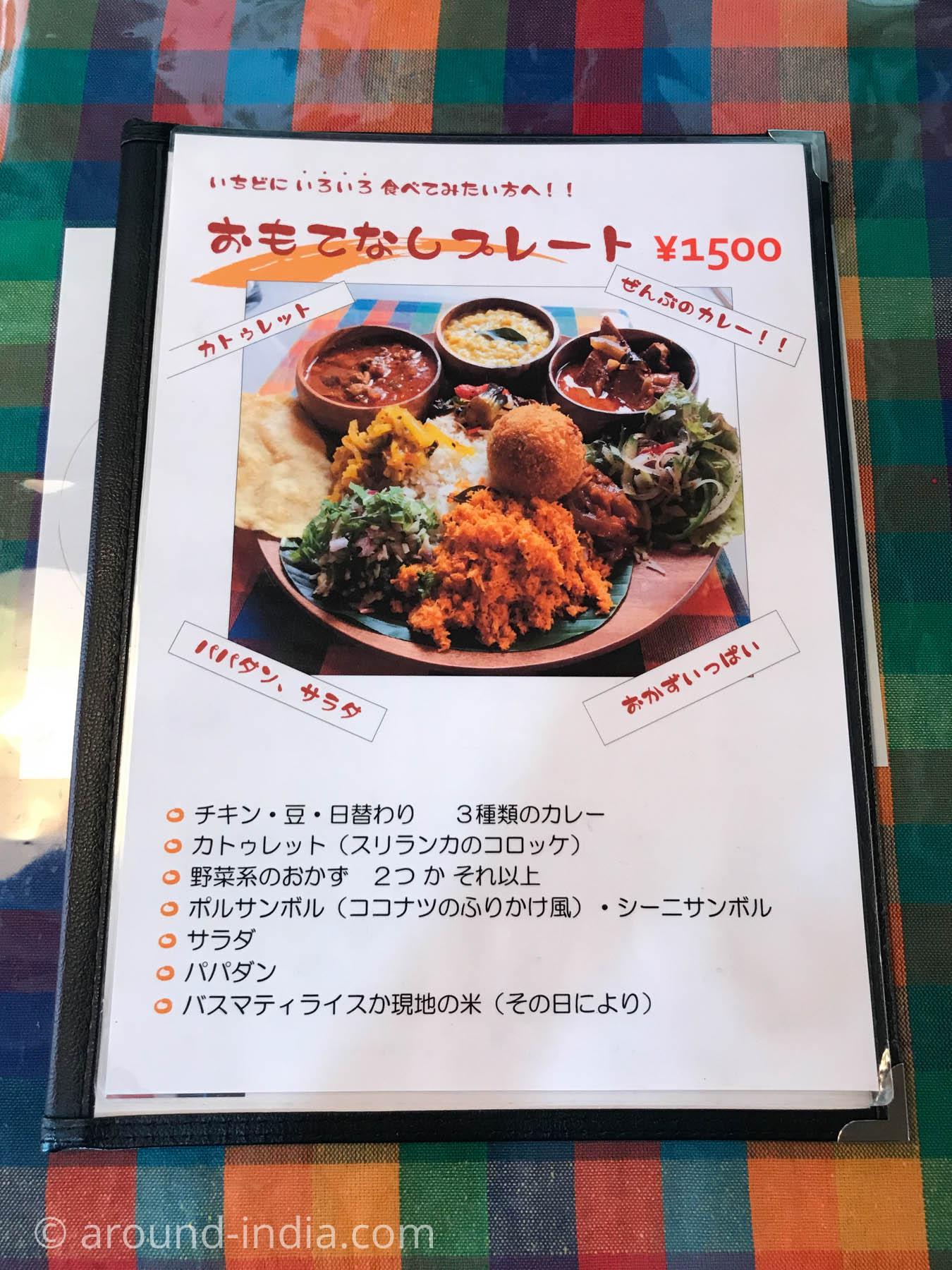 スリランカ料理シナモンガーデンのしあわせプレートの説明