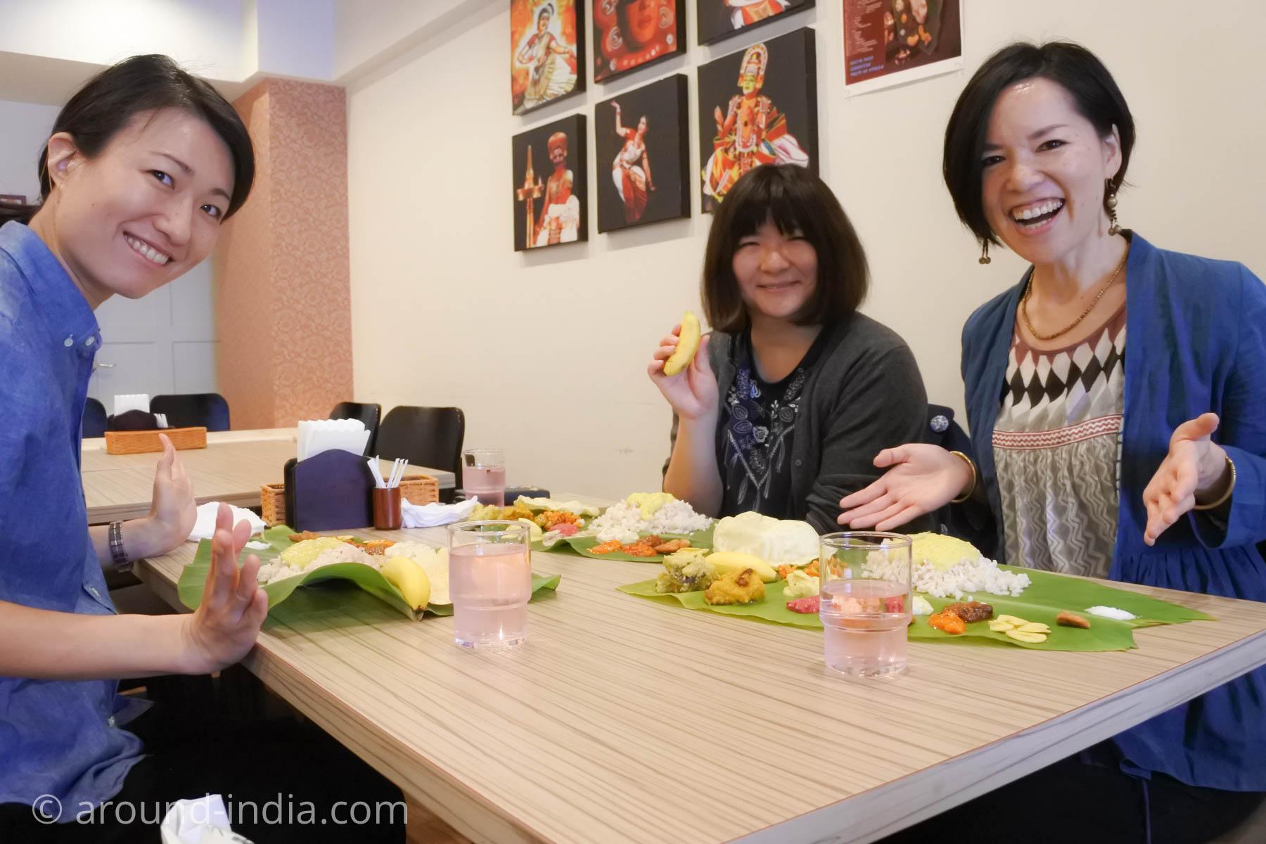 ケララ料理サウスパークのサッディヤ前、エリさん、えみちゃん、AROUND INDIAの田村ゆみ
