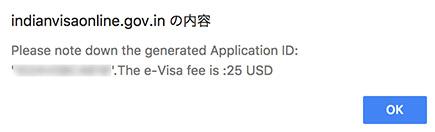 インドビザ 電子ビザ オンライン申請
