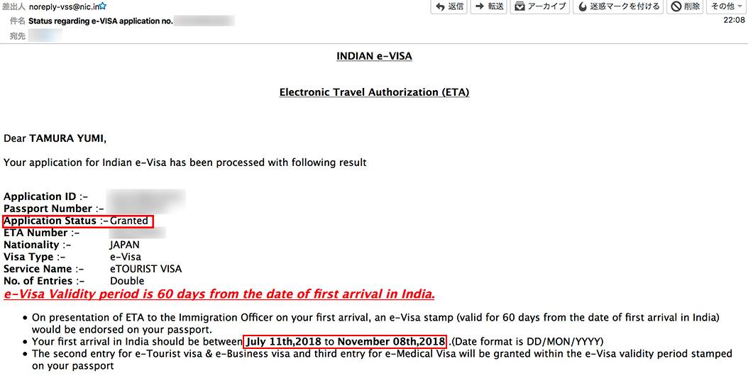 インド 電子ツーリストビザ メール