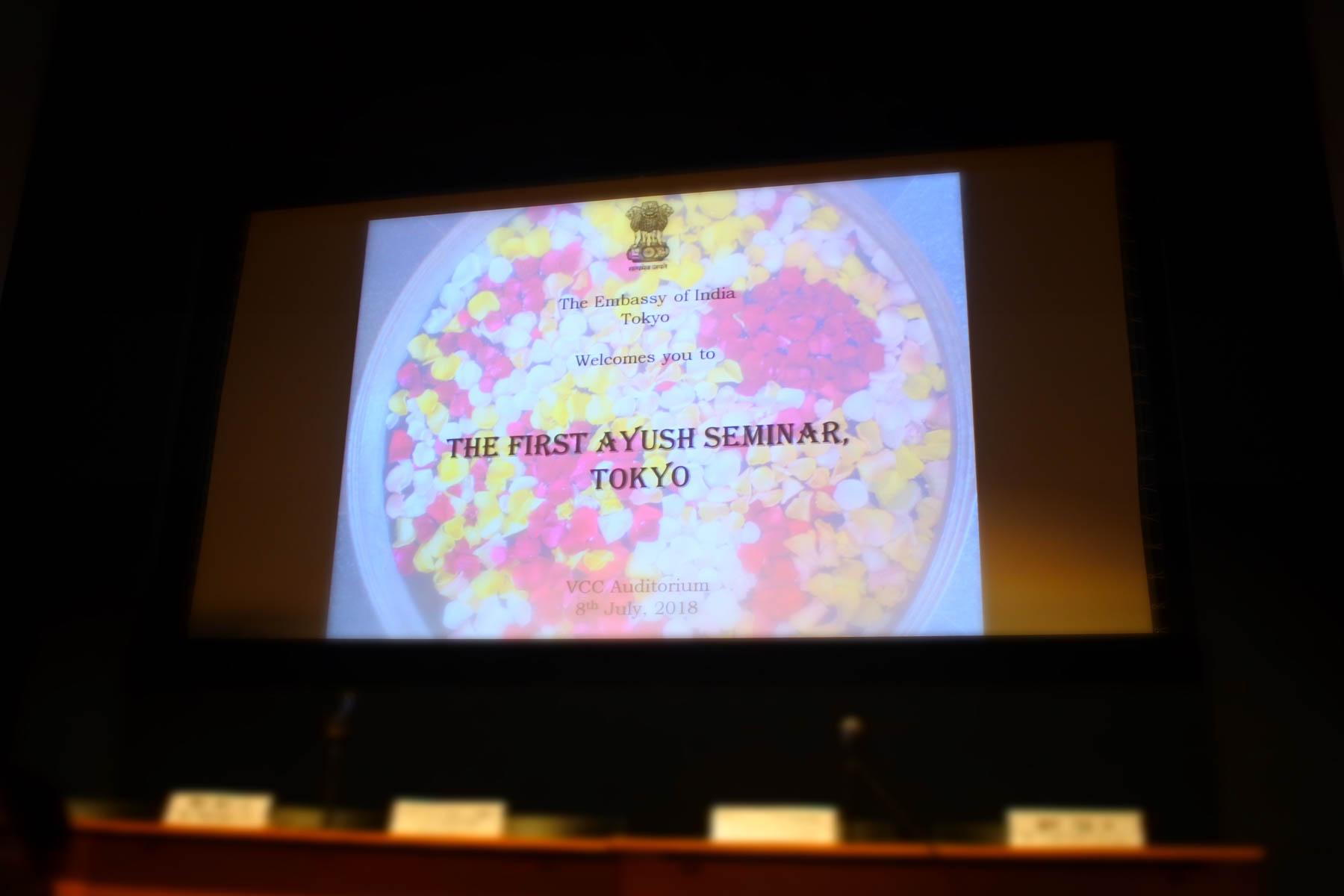 第一回インド政府AYUSHセミナー