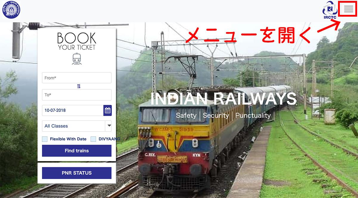 インド国鉄IRCTCホームページ