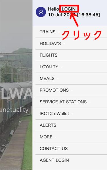 インド国鉄IRCTCホームページ メニュー