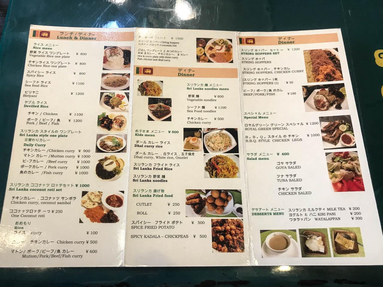 神奈川 さがみ野 スリランカ料理 ロイヤルグリーンのメニュー