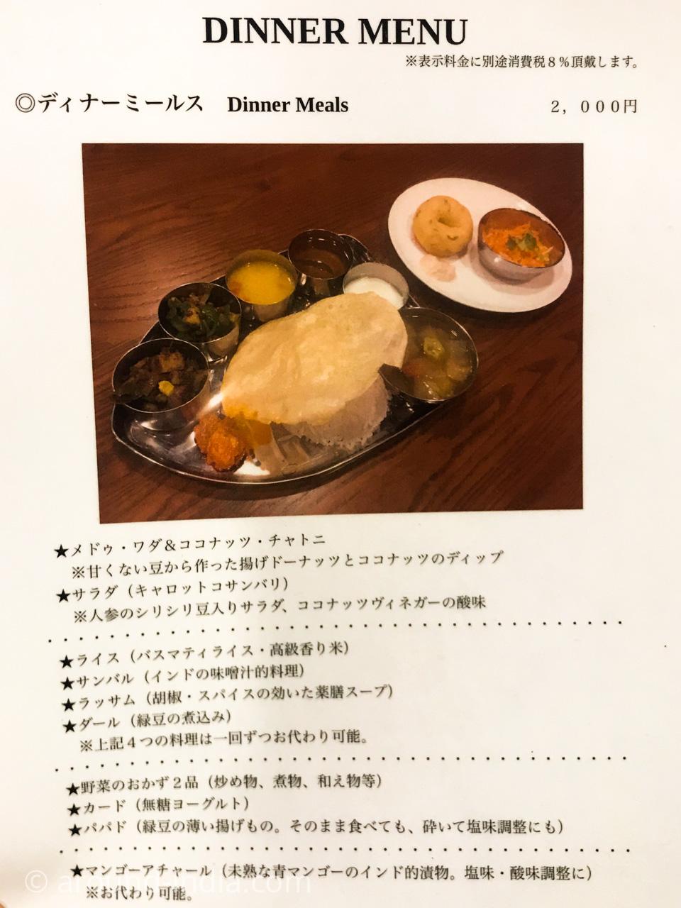 西荻窪とら屋食堂のディナーメニュー