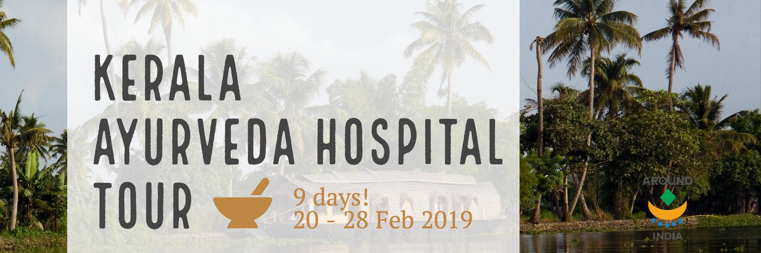 南インド・アーユルヴェーダ病院ツアー