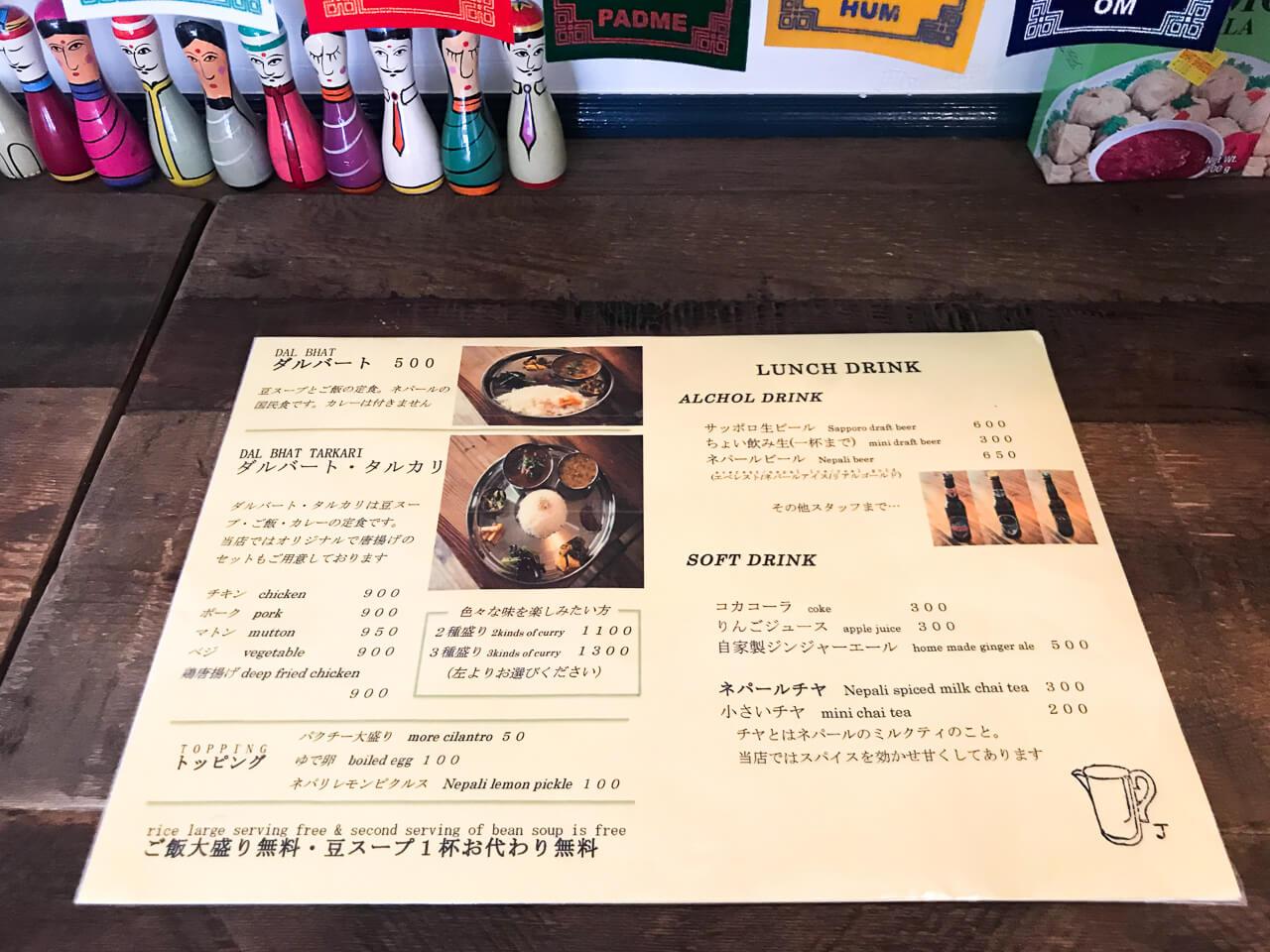 鎌倉のネパール料理ジジコ メニュー