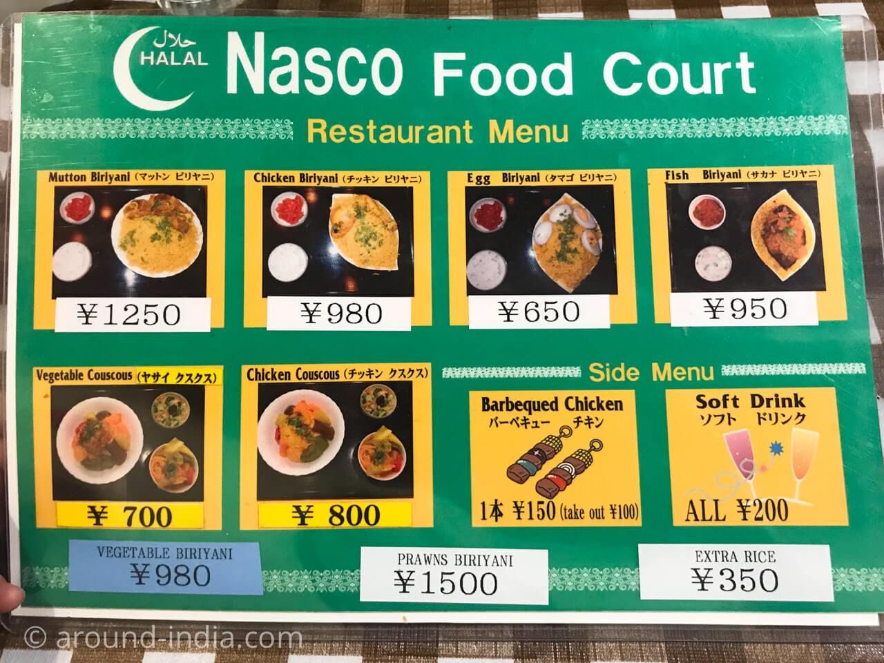 新大久保イスラム横丁 Nasco Food Courtメニュー