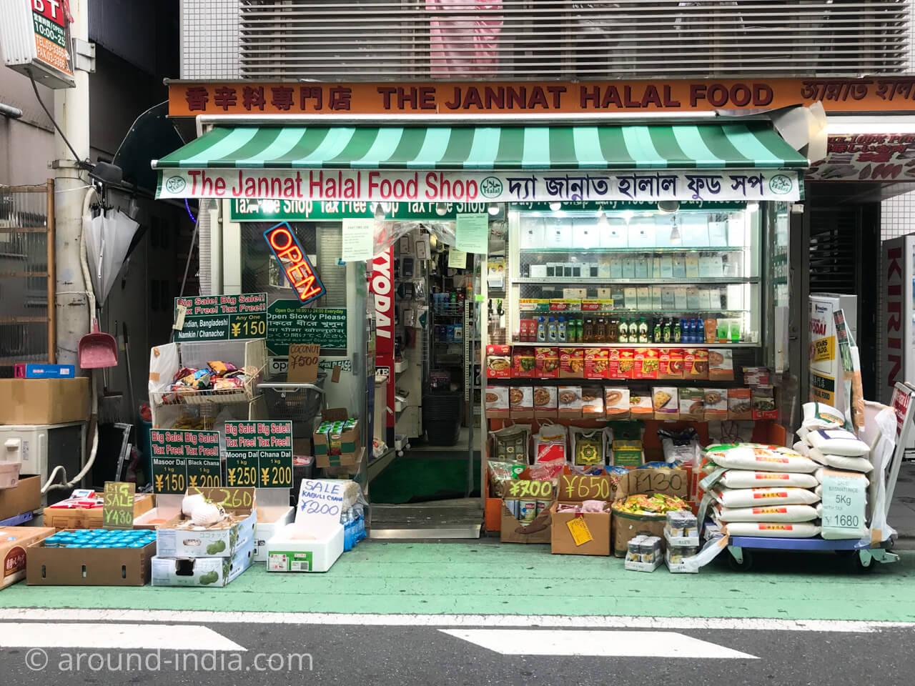 新大久保イスラム横丁 the Jannat halal food shop