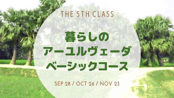 【終了】『暮らしのアーユルヴェーダ ベーシックコース』第5期|東京・都立大