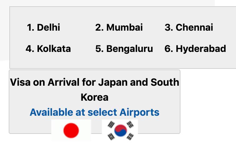 インド アライバルビザ 利用できる空港