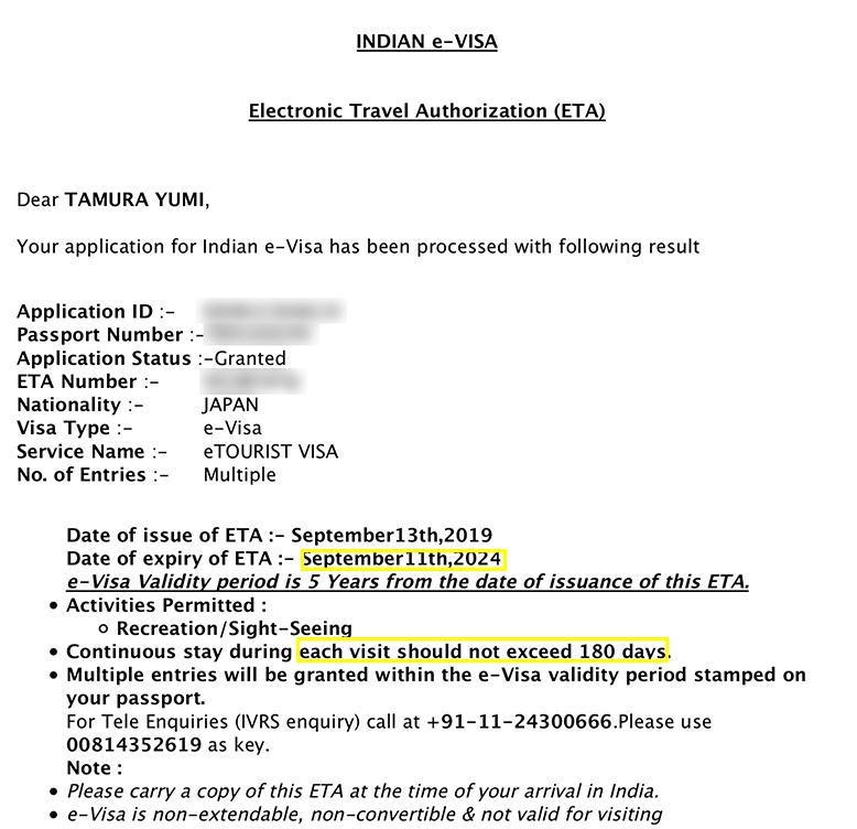 インド有効期限5年の電子ビザ evisaおりました