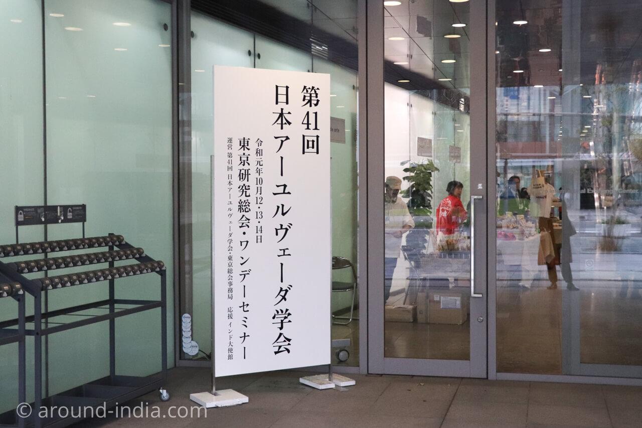 日本アーユルヴェーダ学会入り口