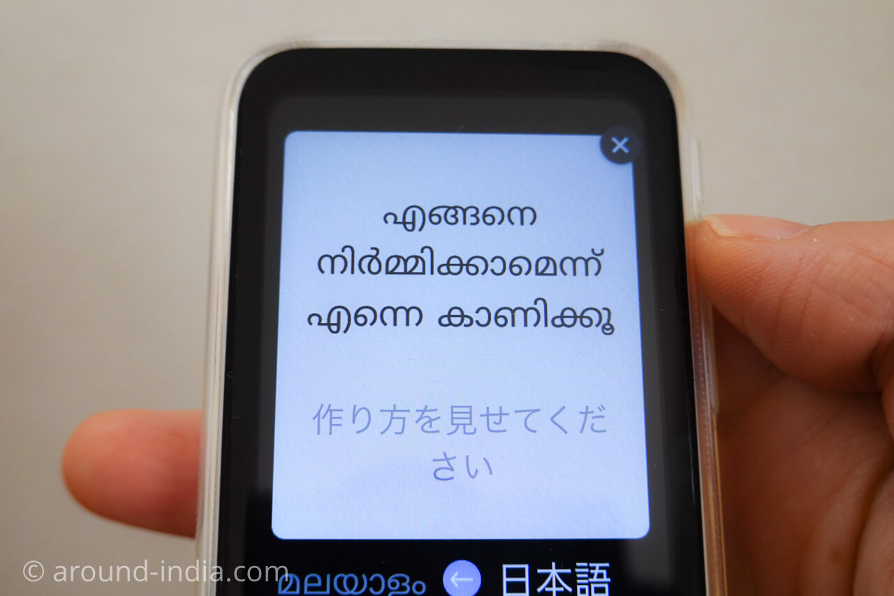 ポケトーク翻訳 インド マラヤラム語