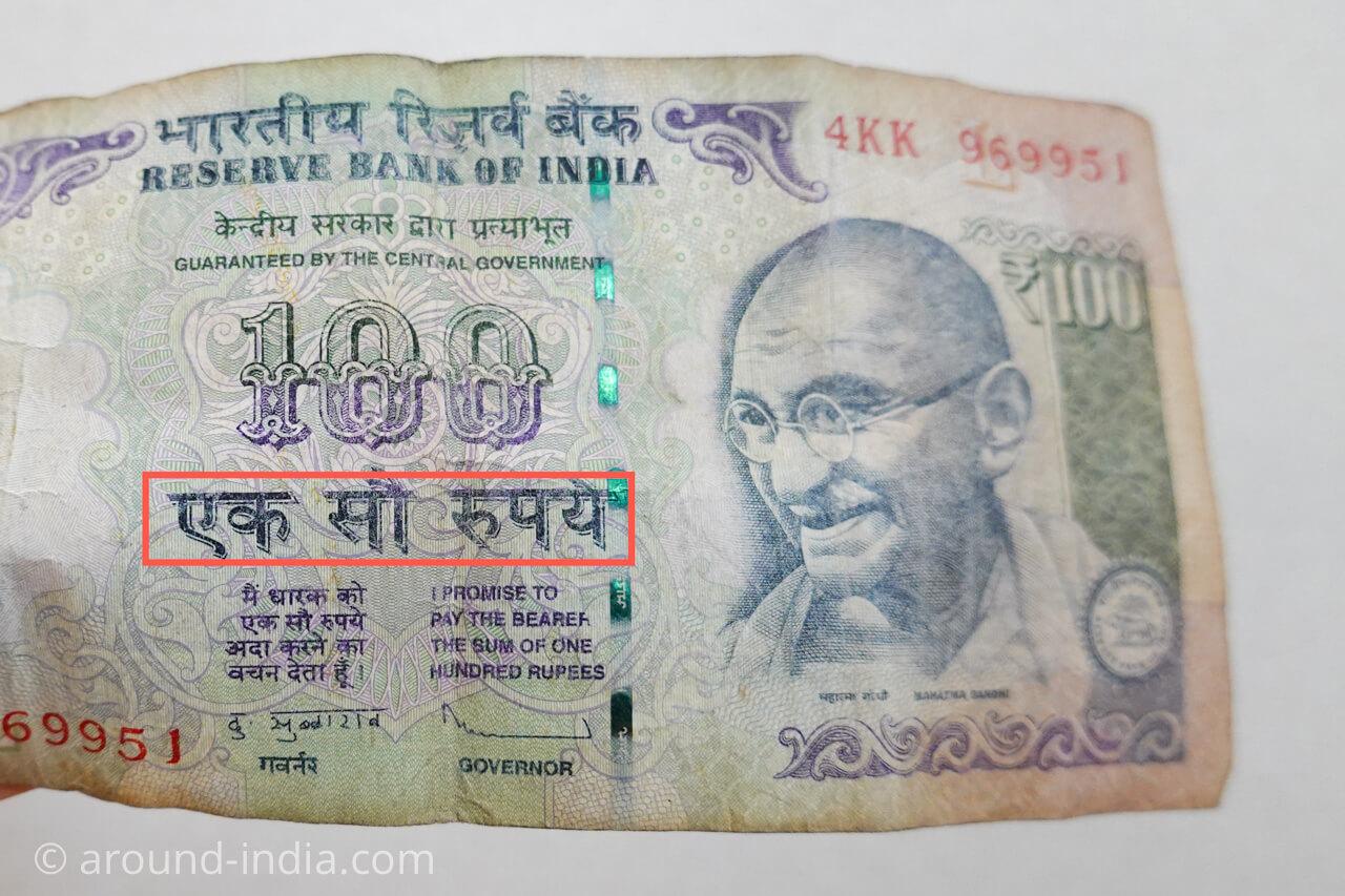 ポケトークでカメラ翻訳 インド紙幣