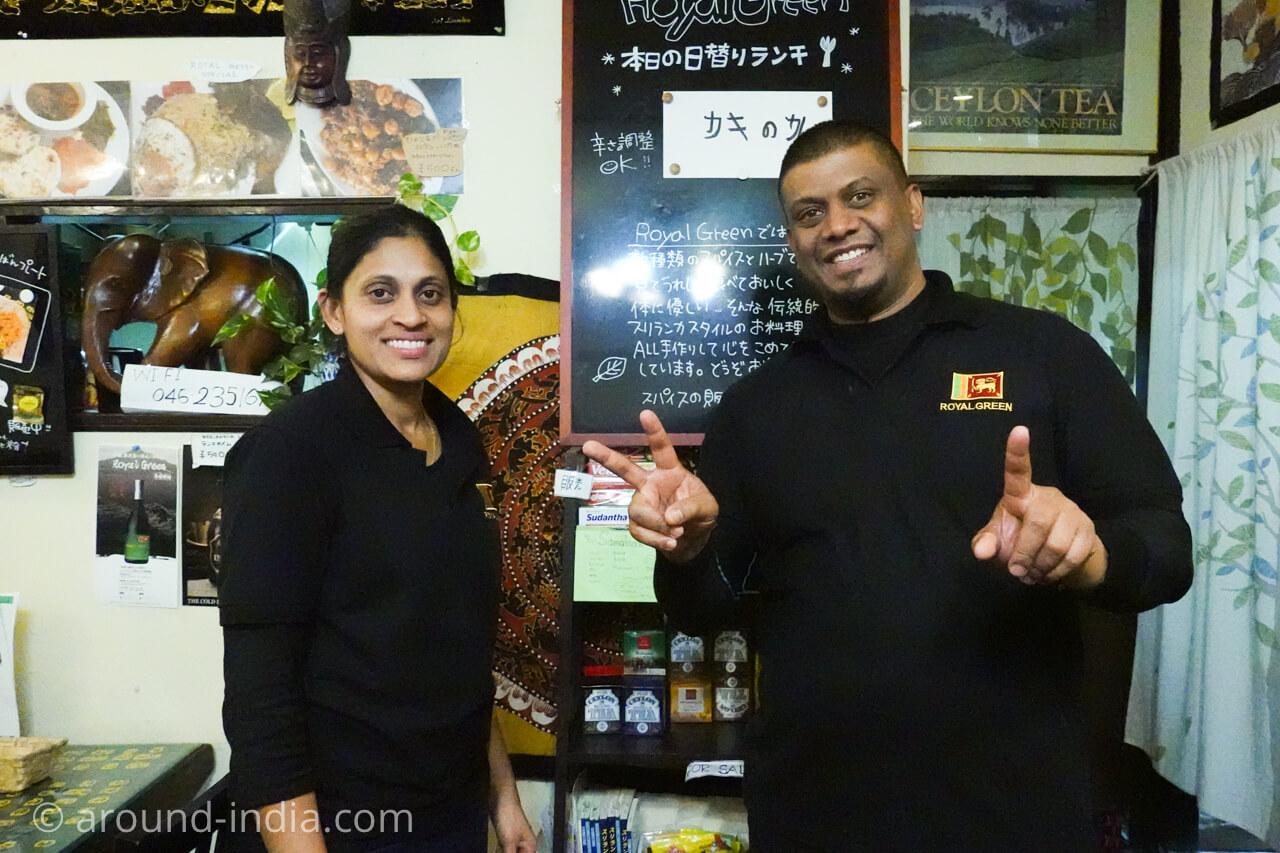 相模野のスリランカ料理ロイヤルグリーン オーナーご夫妻