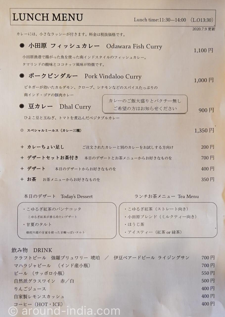 小田原・如春園のメニュー