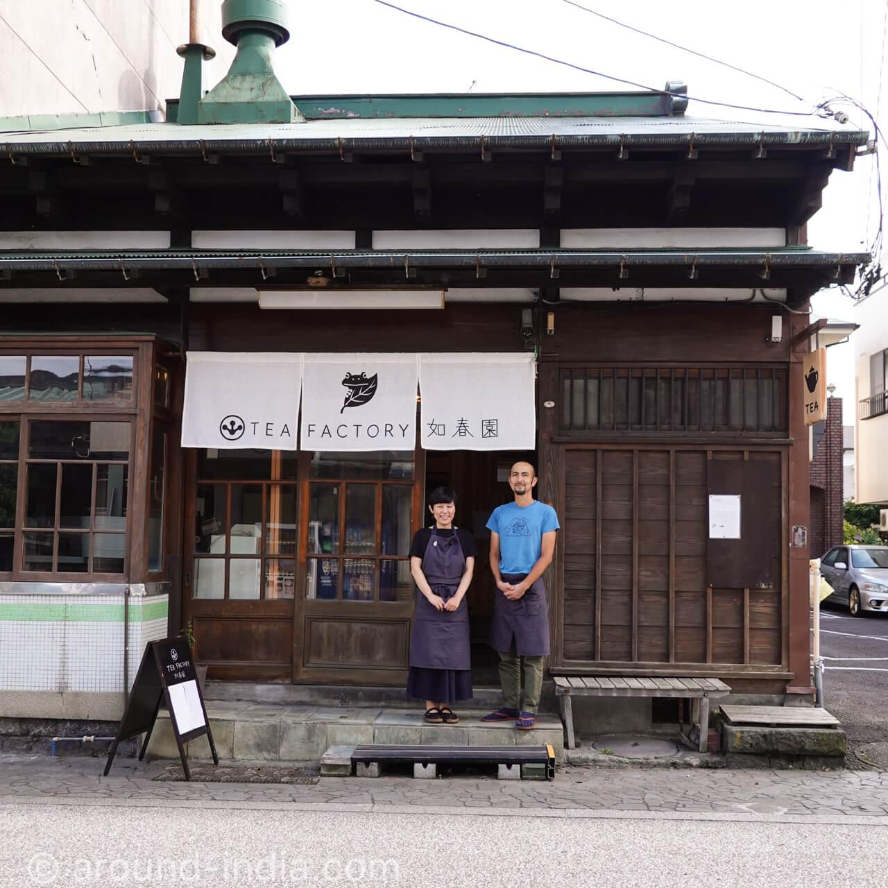 小田原・如春園の外観とオーナーご夫妻