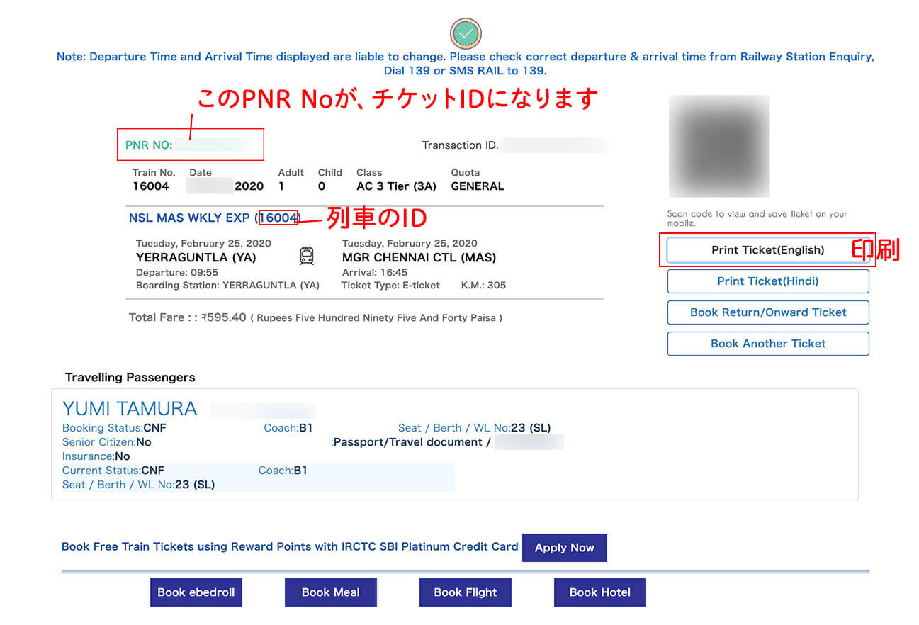 IRCTCインドの電車チケット予約