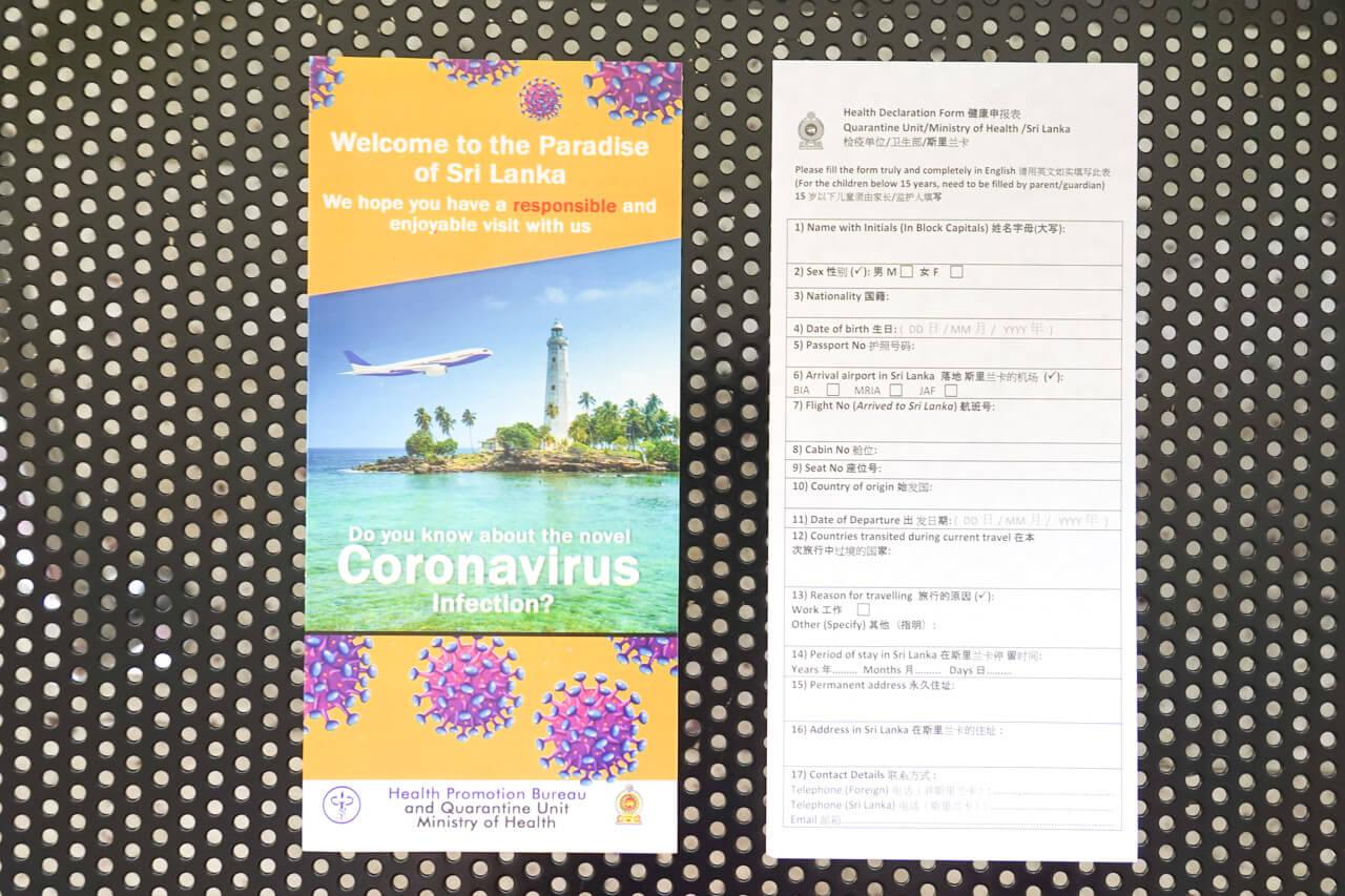 スリランカ・コロンボ 空港のコロナウイルス自己申告書