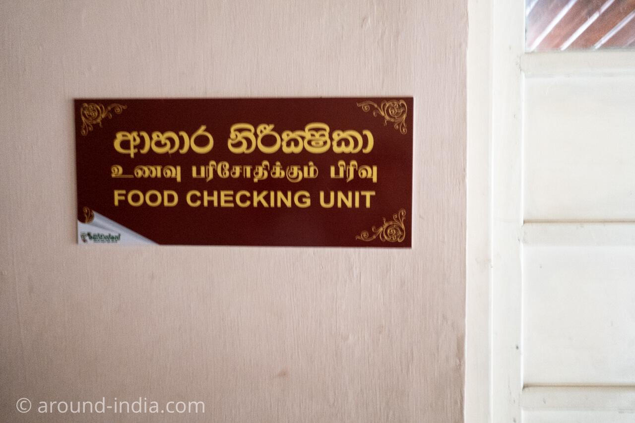 スリランカの国立アーユルヴェーダ病院の食べものを確認する部屋