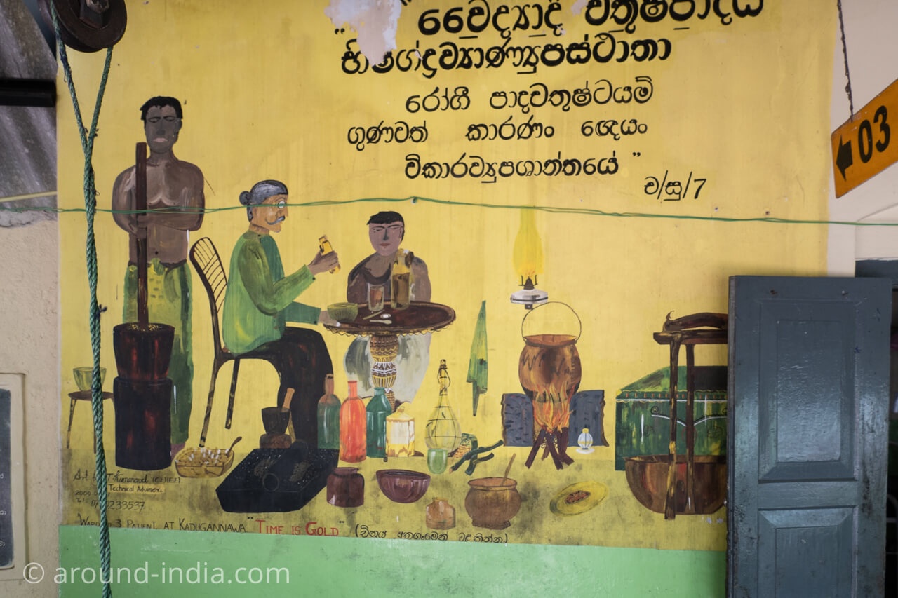 スリランカの国立アーユルヴェーダ病院の4本柱
