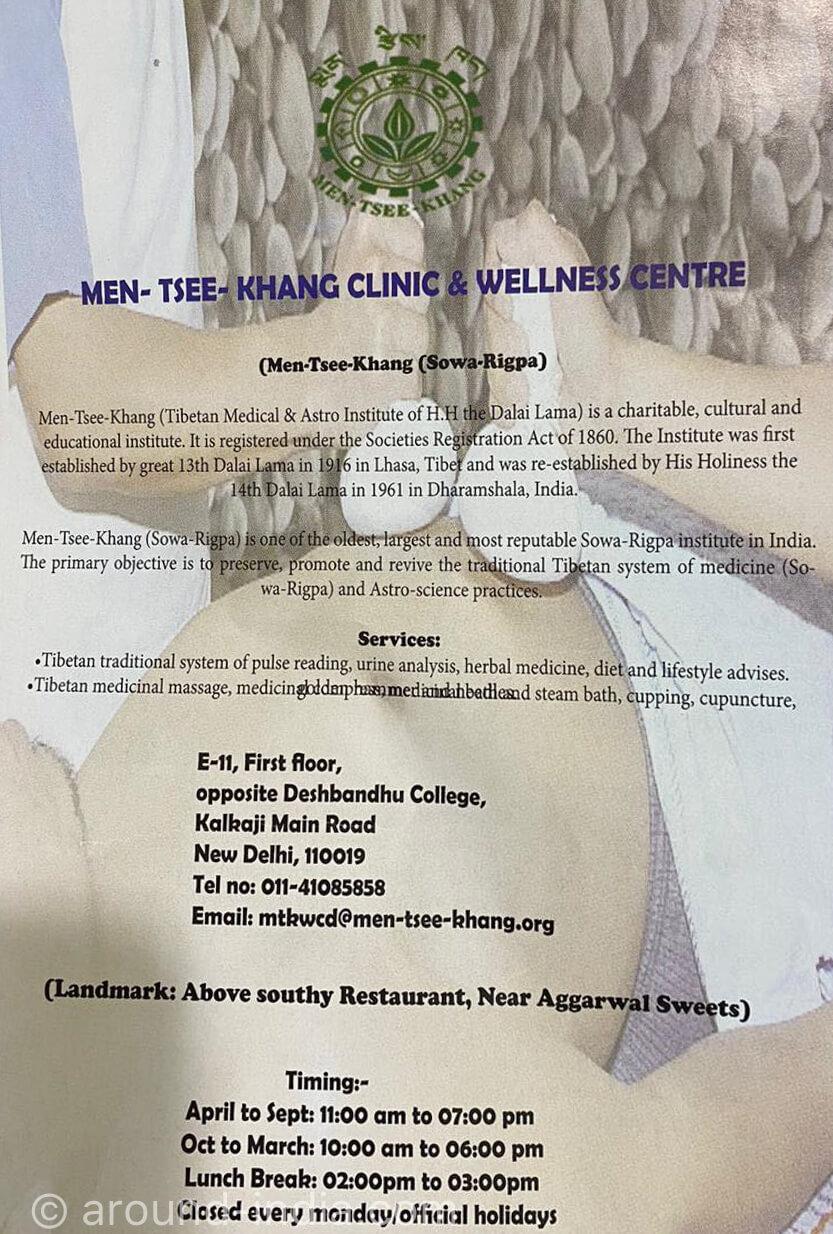 チベット医学メンツイィカンKalkajiの情報