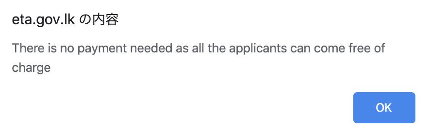 スリランカビザ 申請 無料