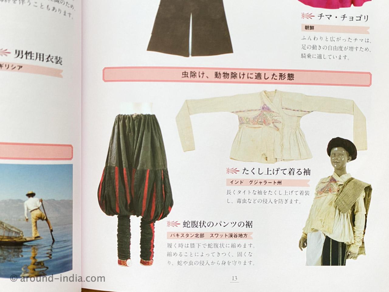 世界の民族衣装図鑑