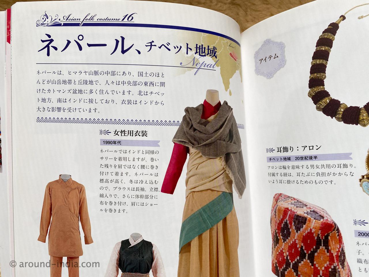 世界の民族衣装図鑑 ネパールの民族衣装