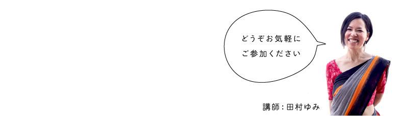 暮らしのアーユルヴェーダ 講師 田村ゆみ