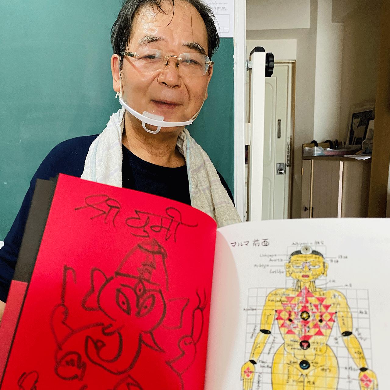 図説マルマ著者 伊藤武先生