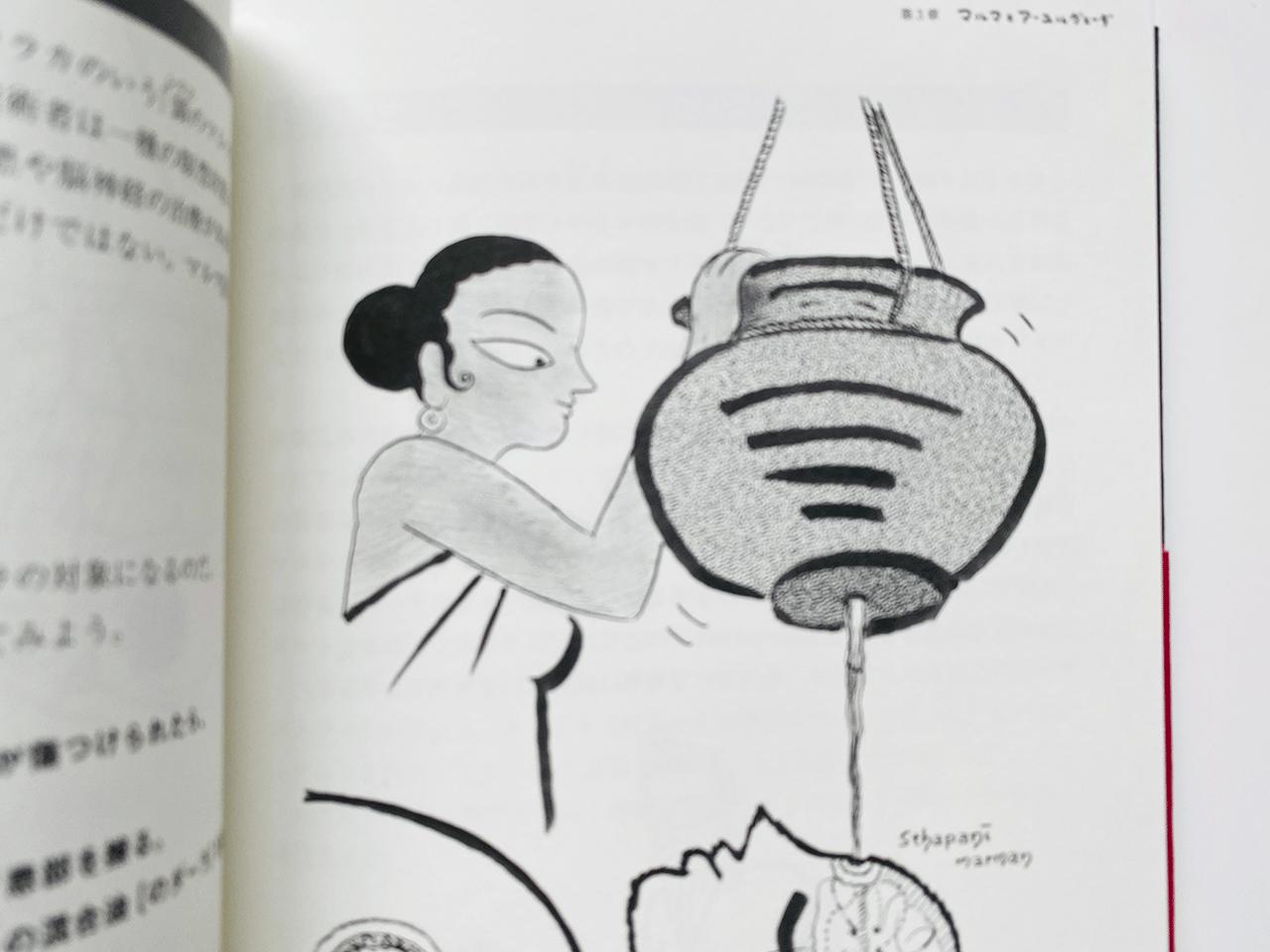 図説マルマ シロダーラ