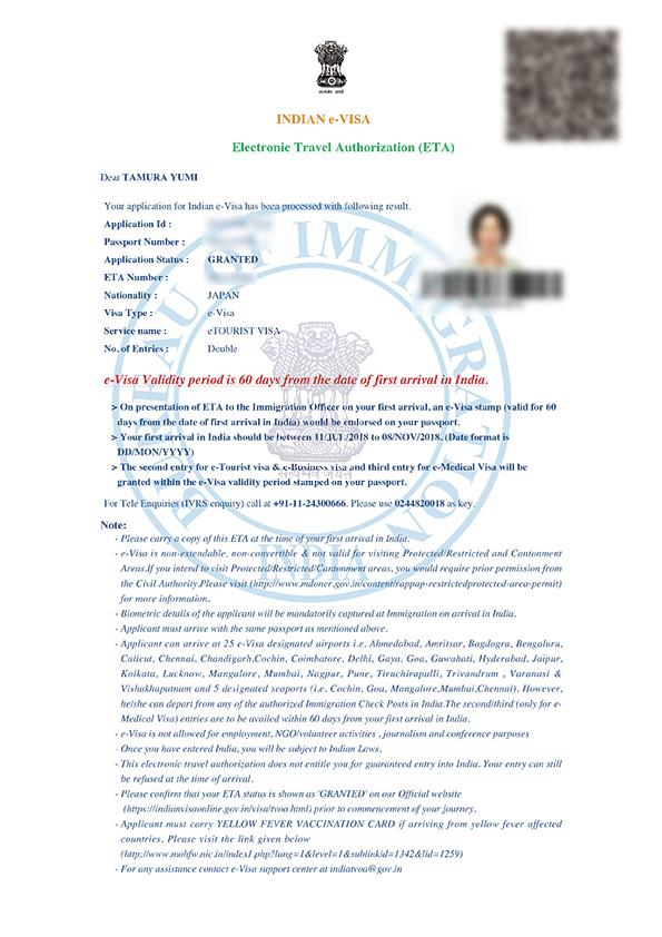 インド 電子ツーリストビザ 印刷見本