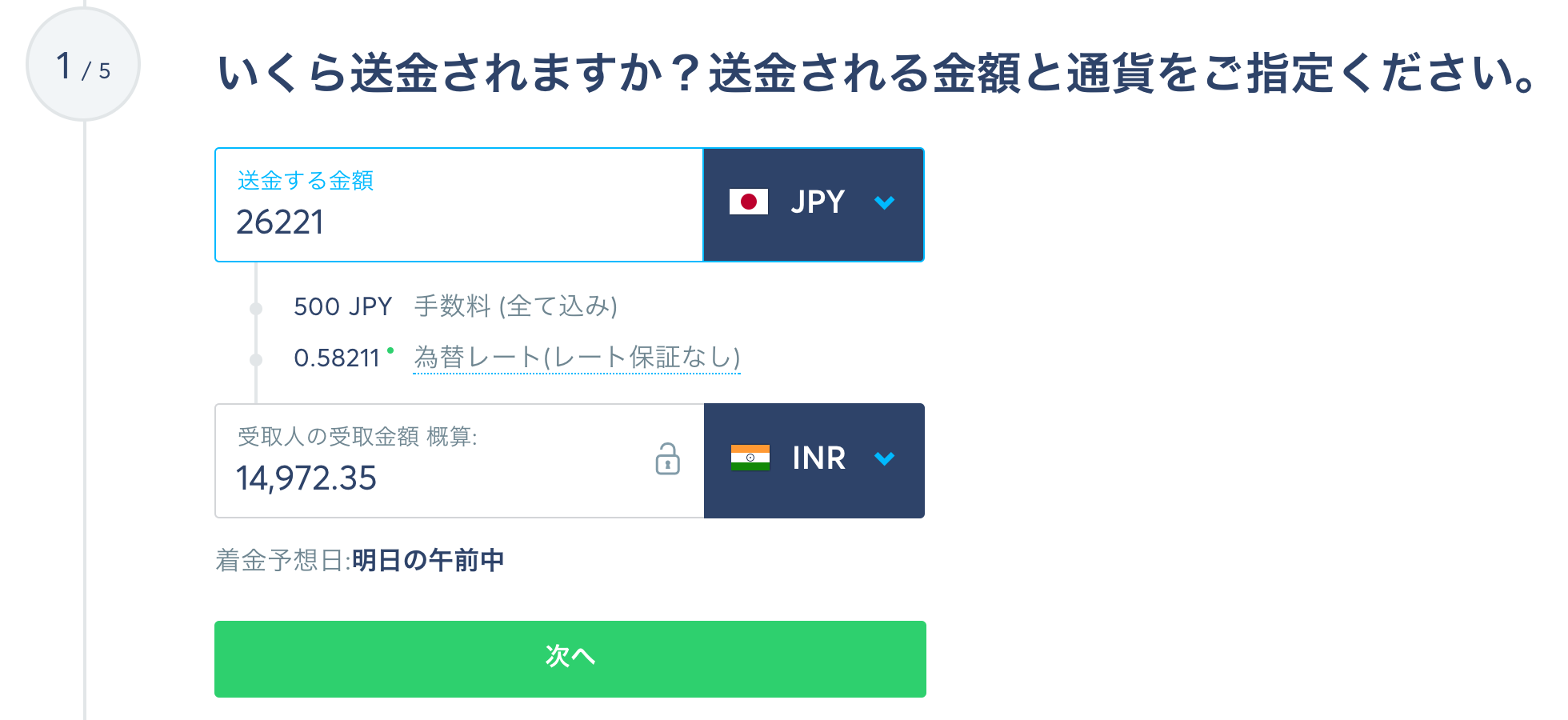 Transferwiseの送金金額入力画面、日本円とインドルピー