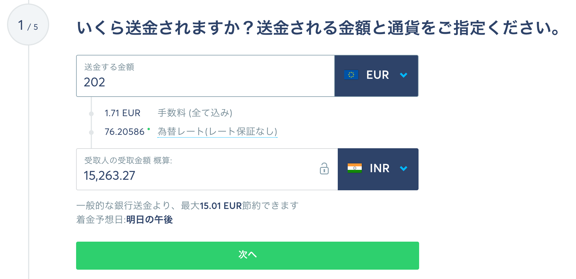 Transferwise送金額を指定する