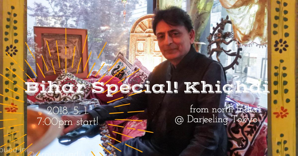 10種で味わう 正統派キチュリーの会 Bihari Special! Kichidi
