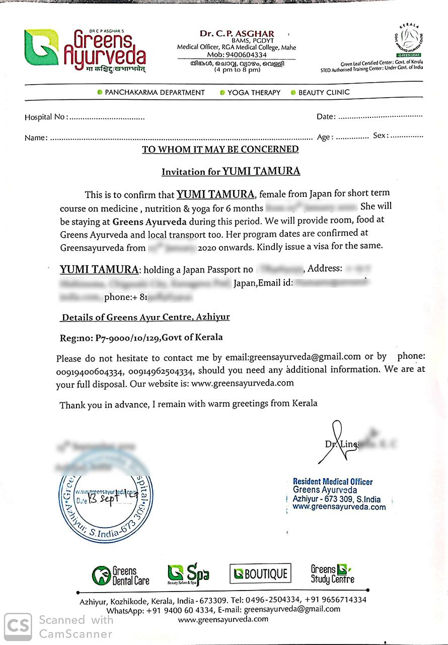 インドビザ アーユルヴェーダ施設の招待状見本