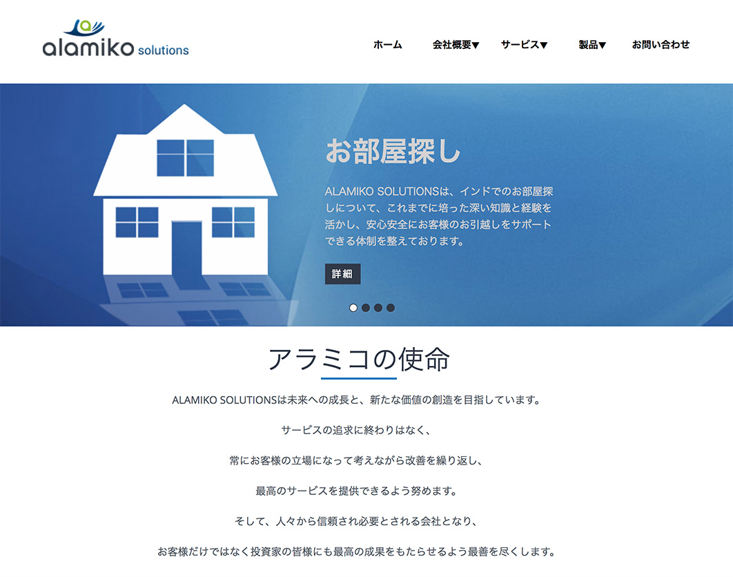 alamiko solutionsウェブサイト