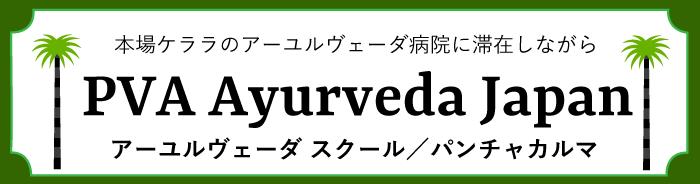 ケララのアーユルヴェーダ病院 PVA Ayurveda Japanバナー
